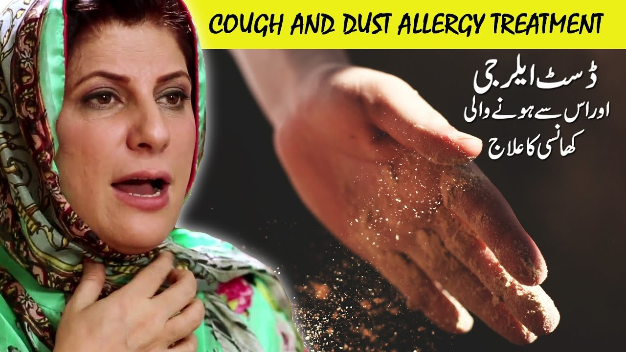 Dust Allergy and Cough Treatment by Dr. Bilquis Shaikh || Khansi aur Dust Allergy ka Desi Ilaaj