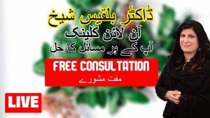 FREE CONSULTATION | DR BILQUIS SHEIKH ONLINE CLINIC | AAP KAY HAR MASLAY KA HAL