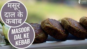 मसूर दाल के कबाब | Masoor Dal Ke Kebab | Sanjeev Kapoor Khazana