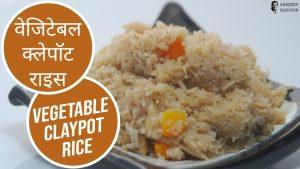 वेजिटेबल क्लेपॉट राइस  | Vegetable Claypot Rice | Sanjeev Kapoor Khazana