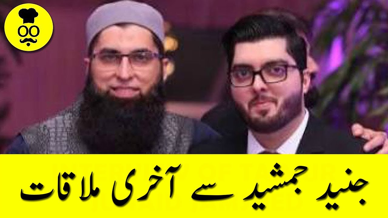 Junaid Jamshed se Aakhri Mulaqat | Taimur Junaid Jamshed