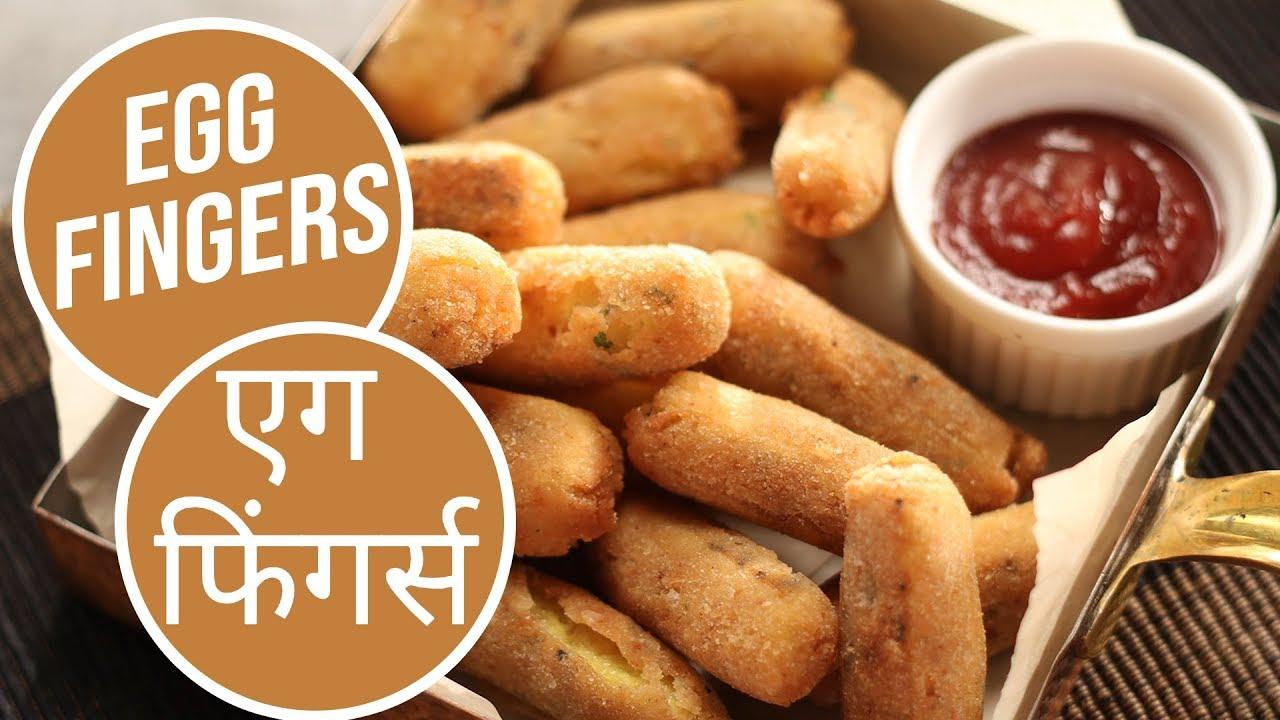 Egg Fingers | एग फिंगर्स | Sanjeev Kapoor Khazana