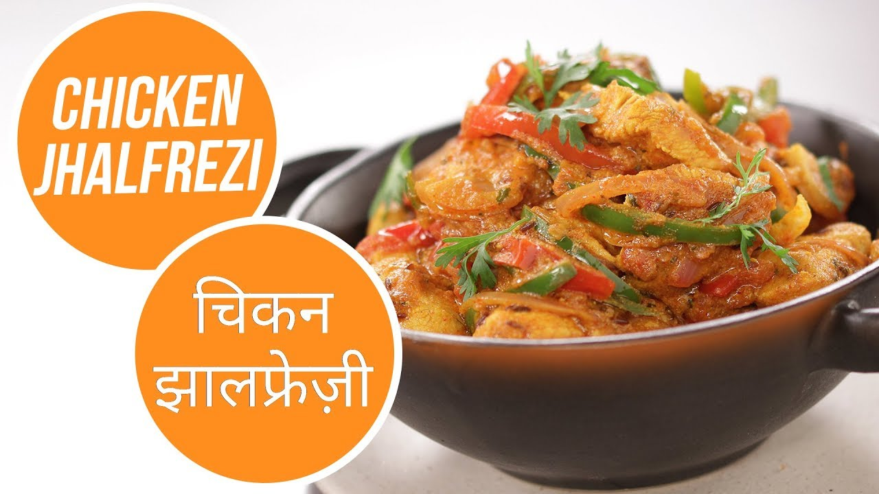 Chicken Jhalfrezi चिकन झालफ्रेज़ी Sanjeev Kapoor Khazana The Cook Book