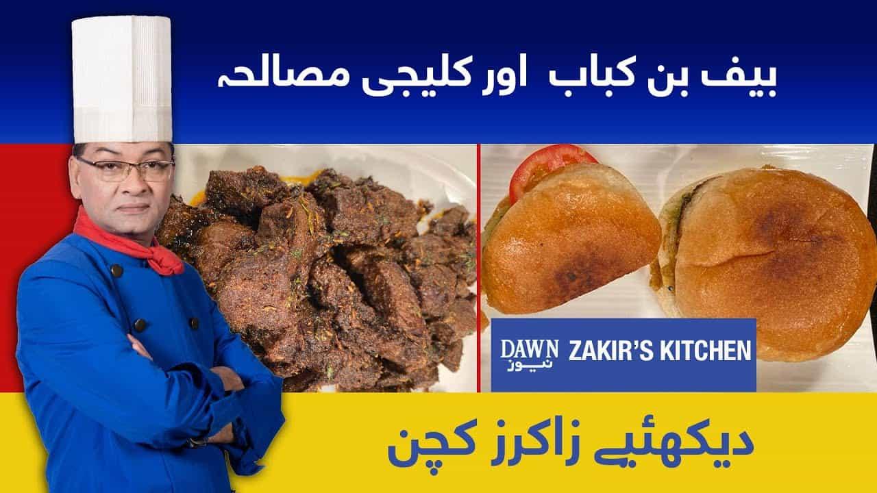 Zakir's Kitchen - July 29,2020 Beef Bun Kabab aur Kaleji Masala